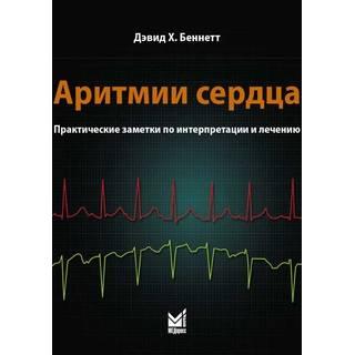 Аритмии сердца. Практические заметки по интерпретации и лечению Беннетт Д.Х. 2018 г. (МЕДпресс)