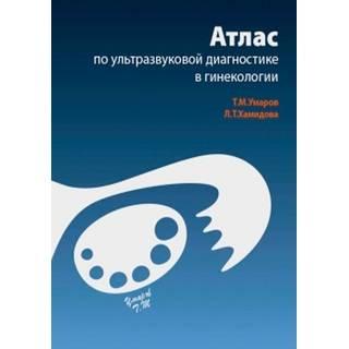 Атлас по ультразвуковой диагностике в гинекологии Умаров Т.М. 2020 г. (МЕДпресс)