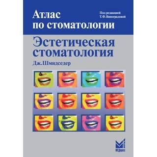 Эстетическая стоматология Шмидседер Дж. 2007 г. (МЕДпресс)