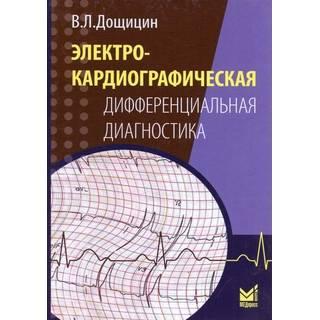 Электрокардиографическая дифференциальная диагностика Дощицин В.Л. 2016 г. ЭКГ (МЕДпресс)