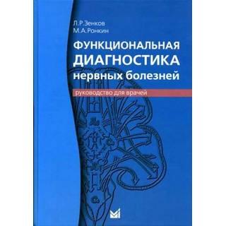 Функциональная диагностика нервных болезней. Зенков Л.Р. 2013 г. (МЕДпресс)