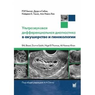 Ультразвуковая дифференциальная диагностика в акушерстве и гинекологии Биссет 2018 г. (МЕДпресс)