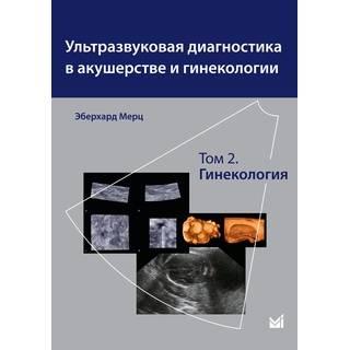 Ультразвуковая диагностика в акушерстве и гинекологии. Т.2. Гинекология Мерц Э. 2018 г. (МЕДпресс)