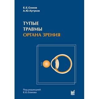 Тупые травмы органа зрения Сомов Е.Е. Кутуков А.Ю. 2009 г. (МЕДпресс)