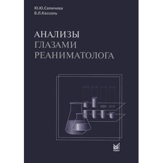 Анализы глазами реаниматолога Кассиль В.Л. Ю.Ю. Сапичева. 2021 г. (МЕДпресс)