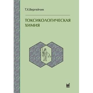 Токсикологическая химия. Вергейчик Т. Х. 2013 г. (МЕДпресс)