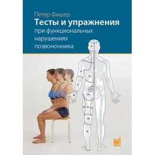 Тесты и упражнения при функциональных нарушениях позвоночника Фишер П. 2020 г. (МЕДпресс)
