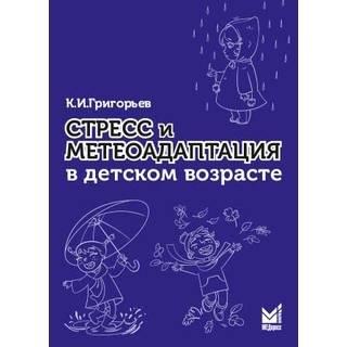 Стресс и метеоадаптация в детском возрасте Григорьев К.И. 2018 г. (МЕДпресс)