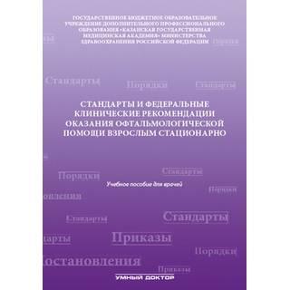Стандарты и федеральные клинические рекомендации оказания офтальмологической помощи взрослым стационарно Токинова Р.Н. 2016 г. (Умный доктор)
