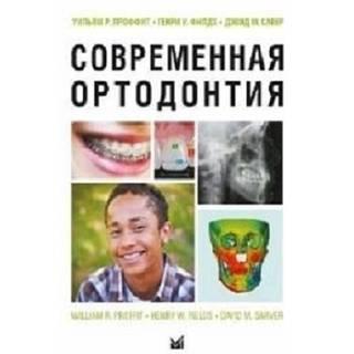 Современная ортодонтия (Новое изд.) Проффит У.Р. 2019 г. (МЕДпресс)