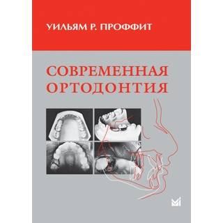 Современная ортодонтия Проффит У.Р. 2017 г. (МЕДпресс)