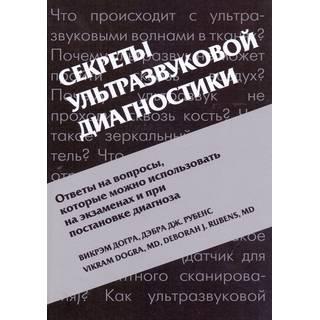 Секреты ультразвуковой диагностики Догра В. Рубенс Д.Дж. 2017 г. (МЕДпресс)