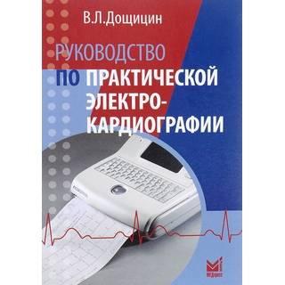 Руководство по практической электрокардиографии ЭКГ Дощицин В.Л. 2019 г. (МЕДпресс)