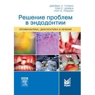 Решение проблем в эндодонтии. Гутман Дж. 2014 г. (МЕДпресс)