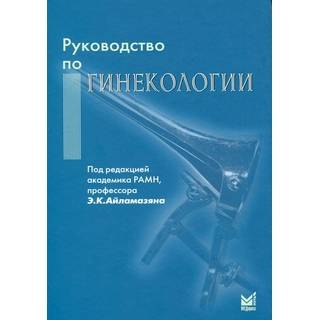 Руководство по гинекологии Айламазян Э.К. 2012 г. (МЕДпресс)