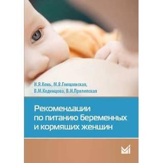 Рекомендации по питанию беременных и кормящих женщин Конь И.Я. 2016 г. (МЕДпресс)