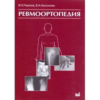 Ревмоортопедия Павлов В.П. 2017 г. (МЕДпресс)