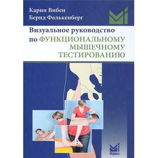 Визуальное руководство по функциональному мышечному тестированию. Вибен К. 2019 г. (МЕДпресс)