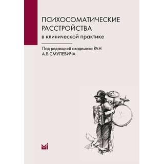 Психосоматические расстройства в клинической практике Смулевич А.Б. 2019 г. (МЕДпресс)