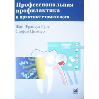Профессиональная профилактика в практике стоматолога Руле Ж.-Ф. Циммер С. 2010 г. (МЕДпресс)