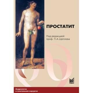 Простатит Щеплев П.А. 2010 г. (МЕДпресс)