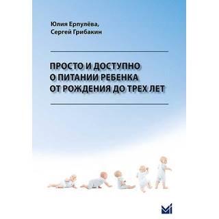 Просто и доступно о питании ребенка от рождения до трех лет Ерпулёва Ю.В. 2016 г. (МЕДпресс)