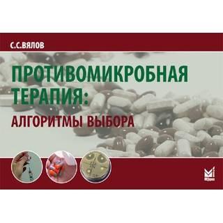 Противомикробная терапия: Алгоритмы выбора Вялов С.С. 2020 г. (МЕДпресс)