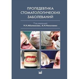 Пропедевтика стоматологических заболеваний Аболмасов Н.Н. 2015 г. (МЕДпресс)
