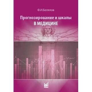 Прогнозирование и шкалы в медицине Белялов Ф.И. 2020 г. (МЕДпресс)
