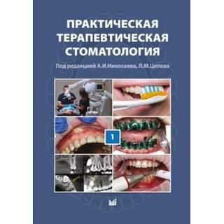 Практическая терапевтическая стоматология. Том I Николаев А.И. Цепов Л.М. 2018 г. (МЕДпресс)