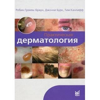 Практическая дерматология Грэхем-Браун Р. 2011 г. (МЕДпресс)