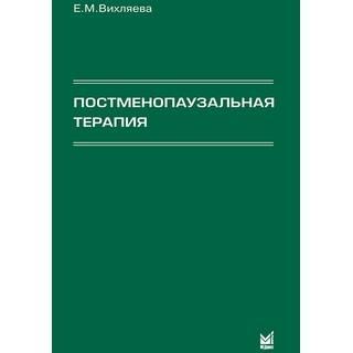 Постменопаузальная терапия Вихляева Е.М. 2008 г. (МЕДпресс)