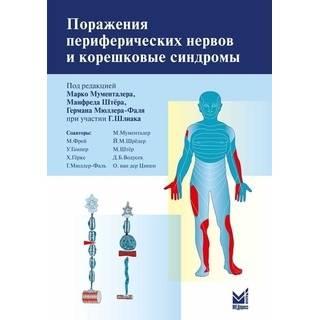 Поражения периферических нервов и корешковые синдромы Мументалер М 2014 г. (МЕДпресс)