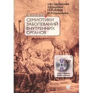 Основы семиотики заболеваний внутренних органов Струтынский А.В. 2020 г. (МЕДпресс)