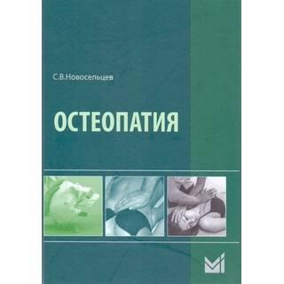 Остеопатия Новосельцев С.В. 2018 г. (МЕДпресс)