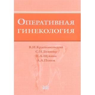Оперативная гинекология Краснопольский В.И. 2018 г. (МЕДпресс)