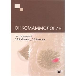 Онкомаммология Хайленко В.А. 2015 г. (МЕДпресс)