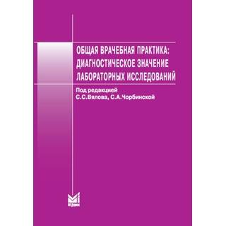 Общая врачебная практика: диагностическое значение лабораторных исследований Вялов С.С. 2019 г. (МЕДпресс)