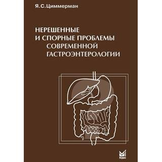 Нерешенные и спорные проблемы современной гастроэнтерологии. Циммерман 2013 г. (МЕДпресс)