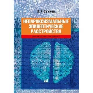 Непароксизмальные эпилептические расстройства Зенков Л.Р. 2016 г. (МЕДпресс)