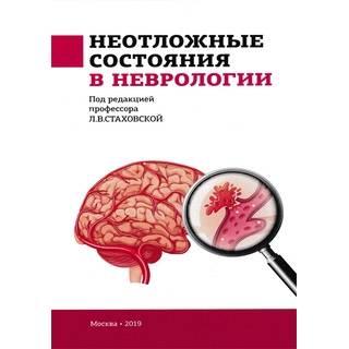 Неотложные состояния в неврологии Стаховская Л.В. 2021 г. (МЕДпресс)