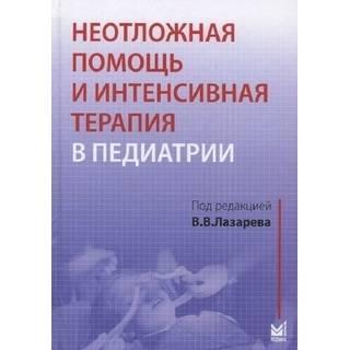 Неотложная помощь и интенсивная терапия в педиатрии. Лазарев В.В. 2014 г. (МЕДпресс)