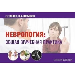 Неврология: общая врачебная практика Вялов С.С. 2020 г. (Умный доктор)
