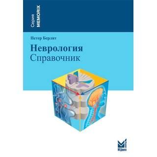 Неврология Берлит П. 2019 г. (МЕДпресс)