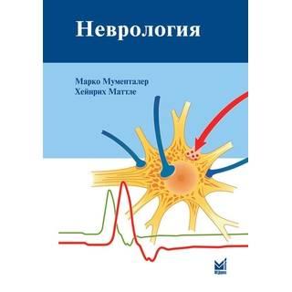 Неврология Мументалер М. Маттле Х. 2019 г. (МЕДпресс)