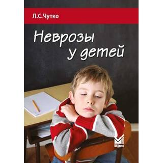 Неврозы у детей Чутко Л.С. 2020 г. (МЕДпресс)