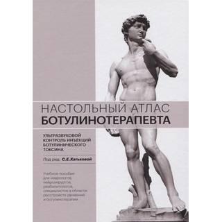 Настольный атлас ботулинотерапевта Хатькова С.Е. 2020 г. (МЕДпресс)