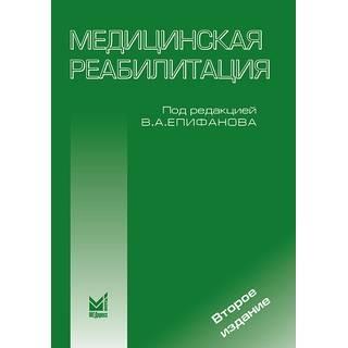 Медицинская реабилитация Епифанов В.А. 2008 г. (МЕДпресс)