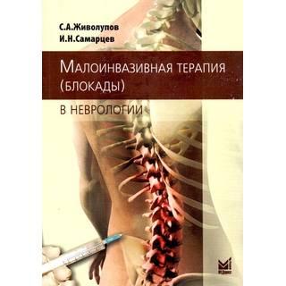 Малоинвазивная терапия (блокады) в неврологии Живолупов С.А. 2020 г. (МЕДпресс)