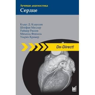 Лучевая диагностика. Сердце Клауссен К.Д. 2011 г. (МЕДпресс)